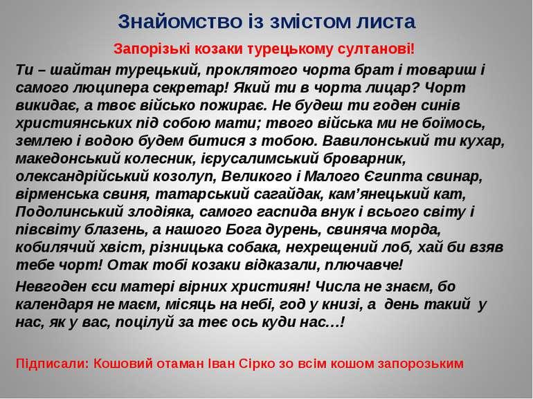 Знайомство із змістом листа Запорізькі козаки турецькому султанові! Ти – шайт...