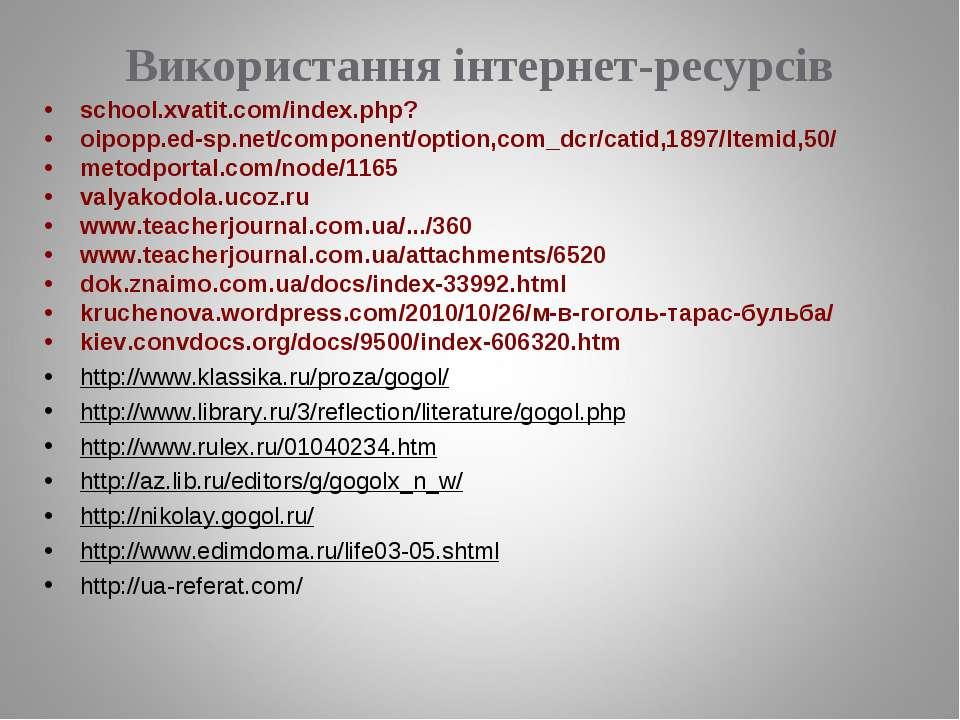 Використання інтернет-ресурсів school.xvatit.com/index.php? oipopp.ed-sp.net/...