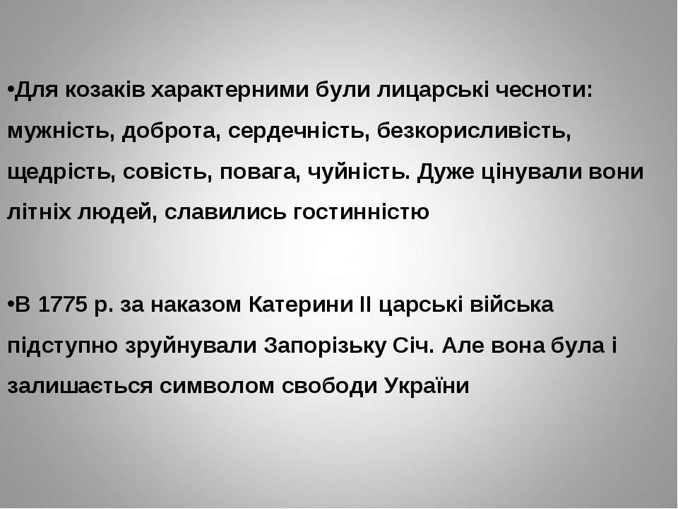 Для козаків характерними були лицарські чесноти: мужність, доброта, сердечніс...