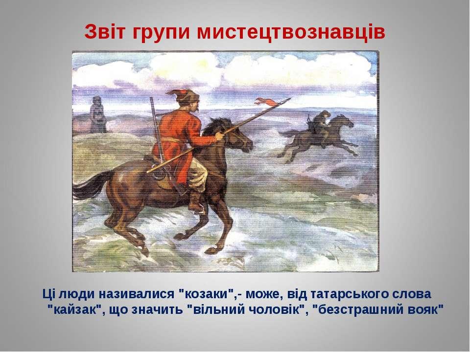 """Звіт групи мистецтвознавців Ці люди називалися """"козаки"""",- може, від татарсько..."""