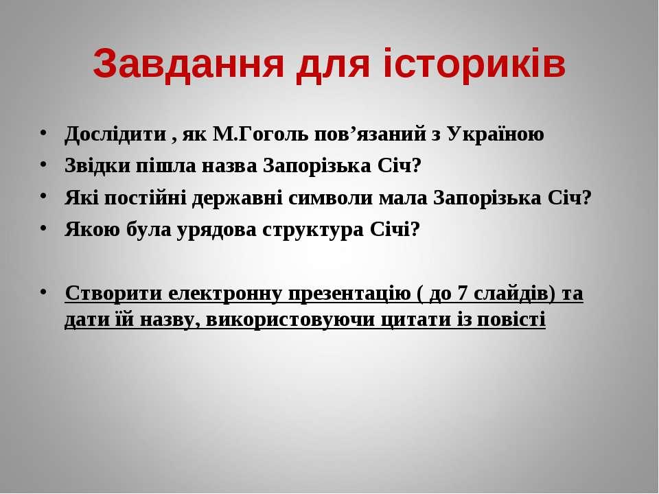 Завдання для істориків Дослідити , як М.Гоголь пов'язаний з Україною Звідки п...