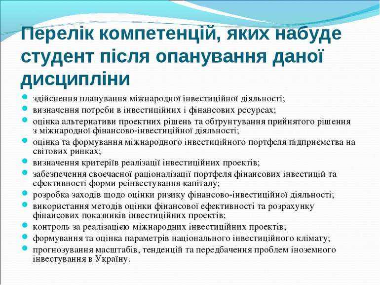 Перелік компетенцій, яких набуде студент після опанування даної дисципліни зд...