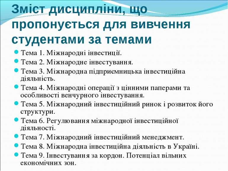 Зміст дисципліни, що пропонується для вивчення студентами за темами Тема 1. М...