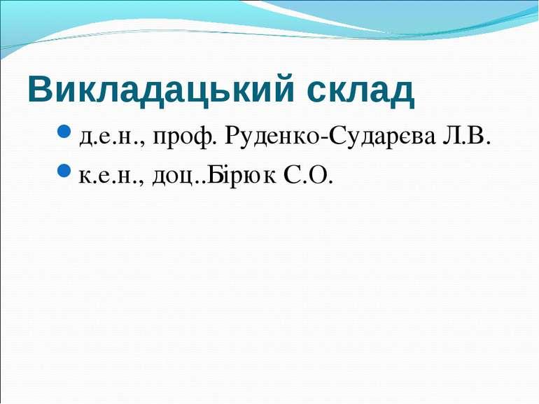 Викладацький склад д.е.н., проф. Руденко-Сударєва Л.В. к.е.н., доц..Бірюк С.О.