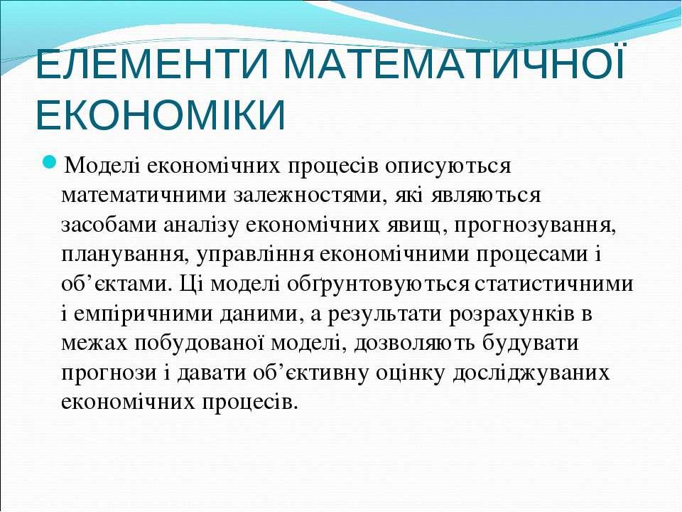 ЕЛЕМЕНТИ МАТЕМАТИЧНОЇ ЕКОНОМІКИ Моделі економічних процесів описуються матема...