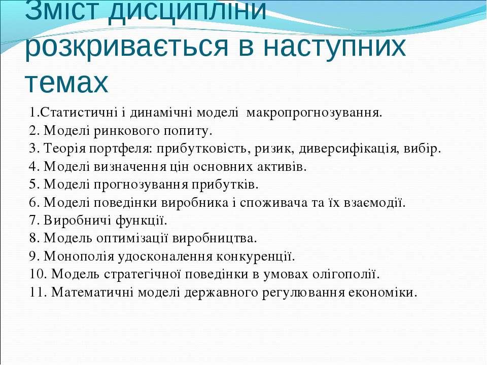 Зміст дисципліни розкривається в наступних темах 1.Статистичні і динамічні мо...