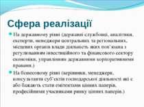 Сфера реалізації На державному рівні (державні службовці, аналітики, експерти...