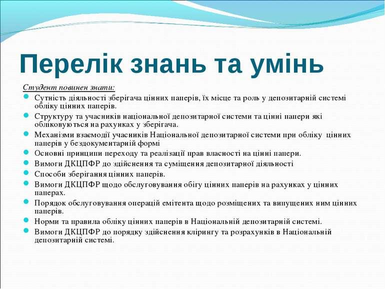 Перелік знань та умінь Студент повинен знати: Сутність діяльності зберігача ц...