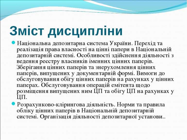 Зміст дисципліни Національна депозитарна система України. Перехід та реалізац...