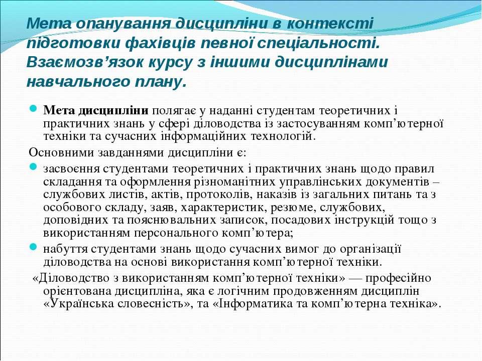 Мета опанування дисципліни в контексті підготовки фахівців певної спеціальнос...