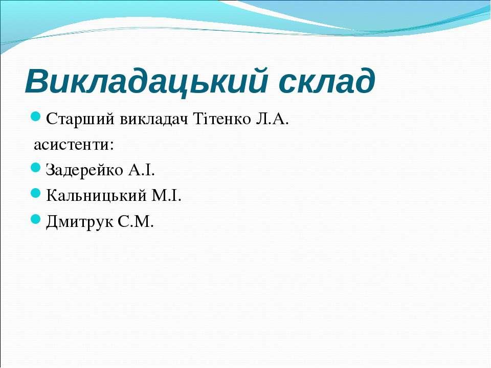 Викладацький склад Старший викладач ТітенкоЛ.А. асистенти: ЗадерейкоА.І. Ка...