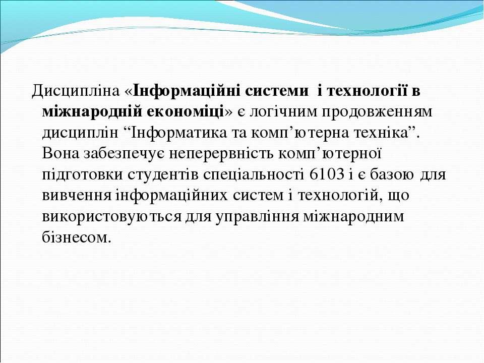 Дисципліна «Інформаційні системи і технології в міжнародній економіці» є логі...
