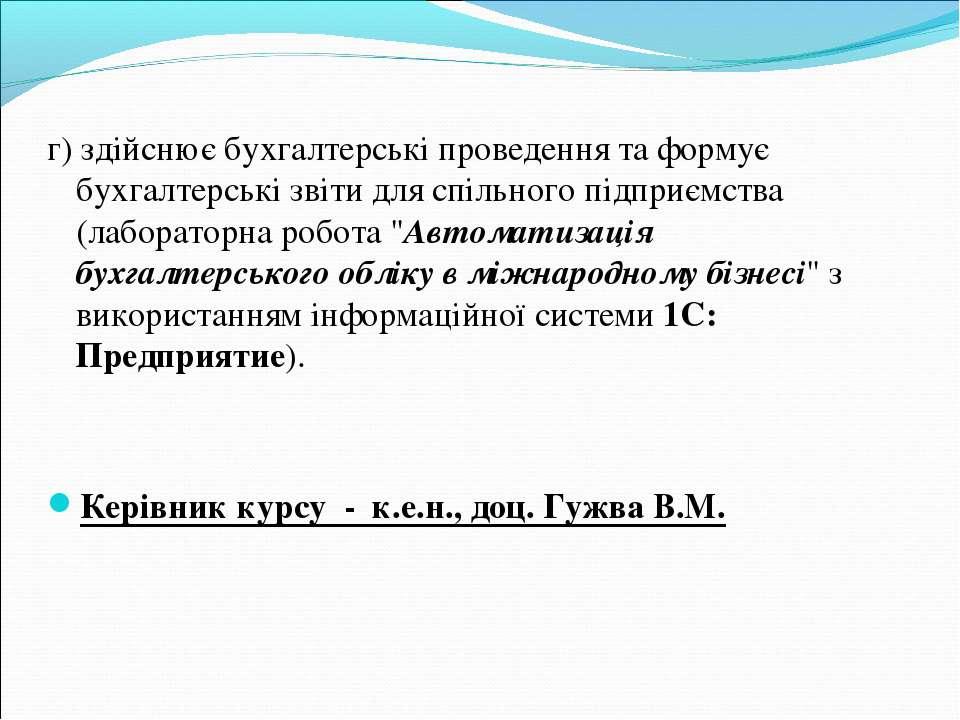 г) здійснює бухгалтерські проведення та формує бухгалтерські звіти для спільн...