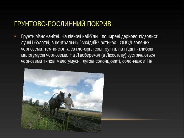 ГРУНТОВО-РОСЛИННИЙ ПОКРИВ Грунти різноманітні. На півночі найбільш поширені д...
