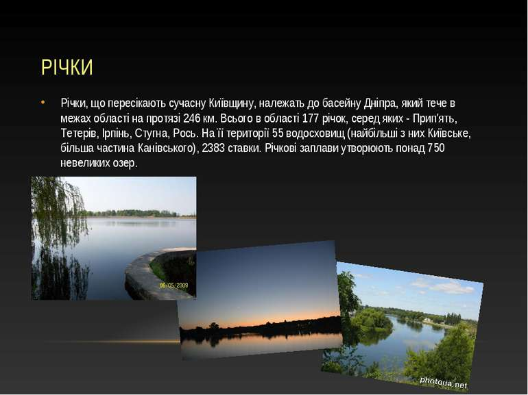РІЧКИ Річки, що пересікають сучасну Київщину, належать до басейну Дніпра, яки...