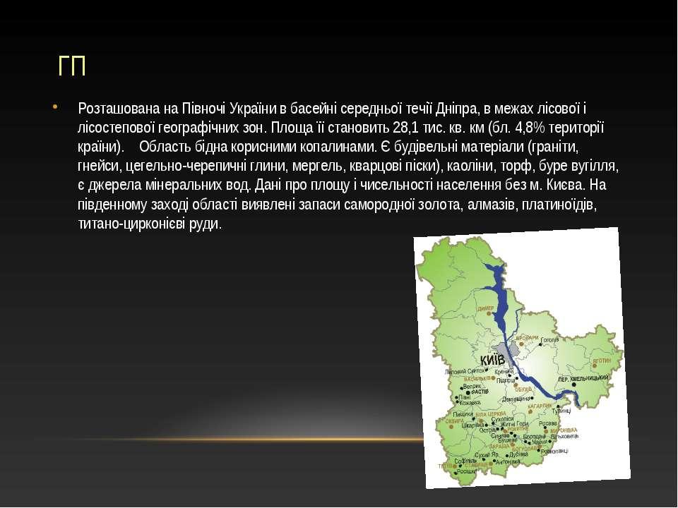 ГП Розташована на Півночі України в басейні середньої течії Дніпра, в межах л...