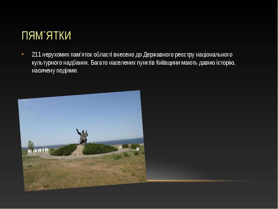 ПЯМ`ЯТКИ 211 нерухомих пам'яток області внесено до Державного реєстру націона...