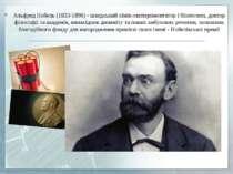 Альфред Нобель (1833-1896) - шведський хімік-експериментатор і бізнесмен, док...