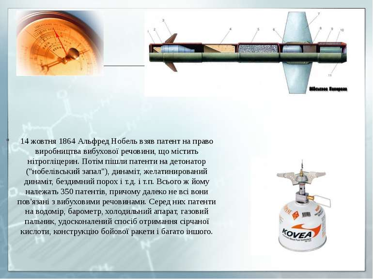14 жовтня 1864 Альфред Нобель взяв патент на право виробництва вибухової речо...
