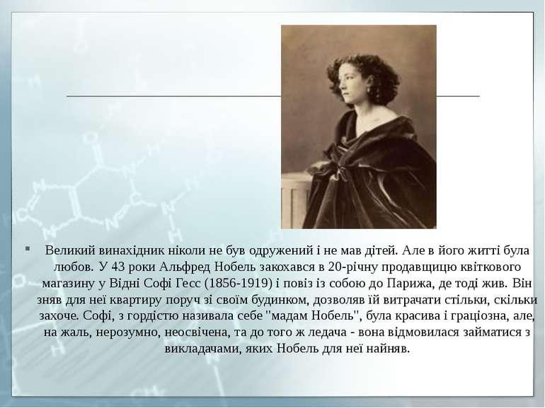 Великий винахідник ніколи не був одружений і не мав дітей. Але в його житті б...