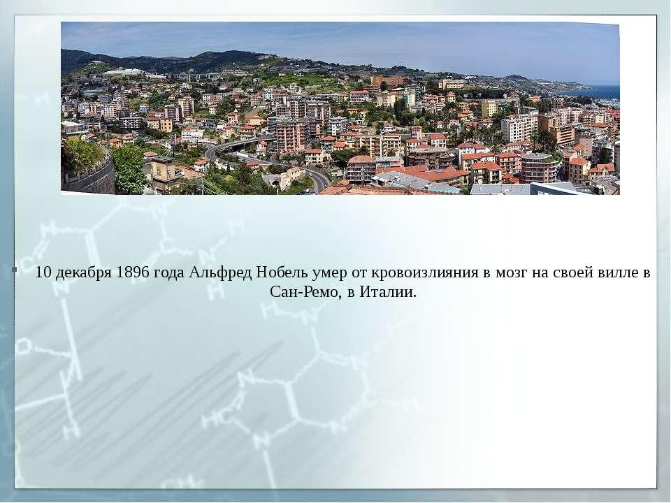 10 декабря 1896 года Альфред Нобель умер от кровоизлияния в мозг на своей вил...