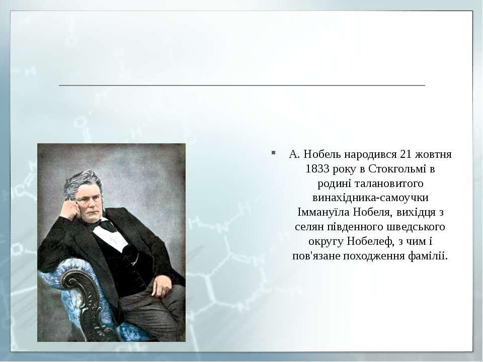 А. Нобель народився 21 жовтня 1833 року в Стокгольмі в родині талановитого ви...