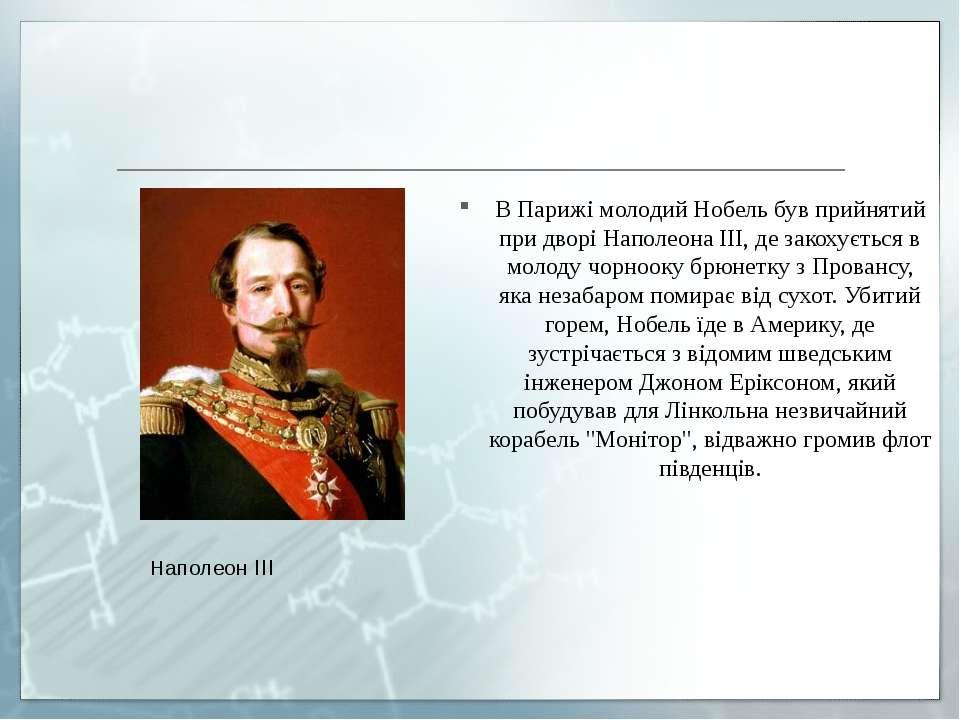 В Парижі молодий Нобель був прийнятий при дворі Наполеона III, де закохується...