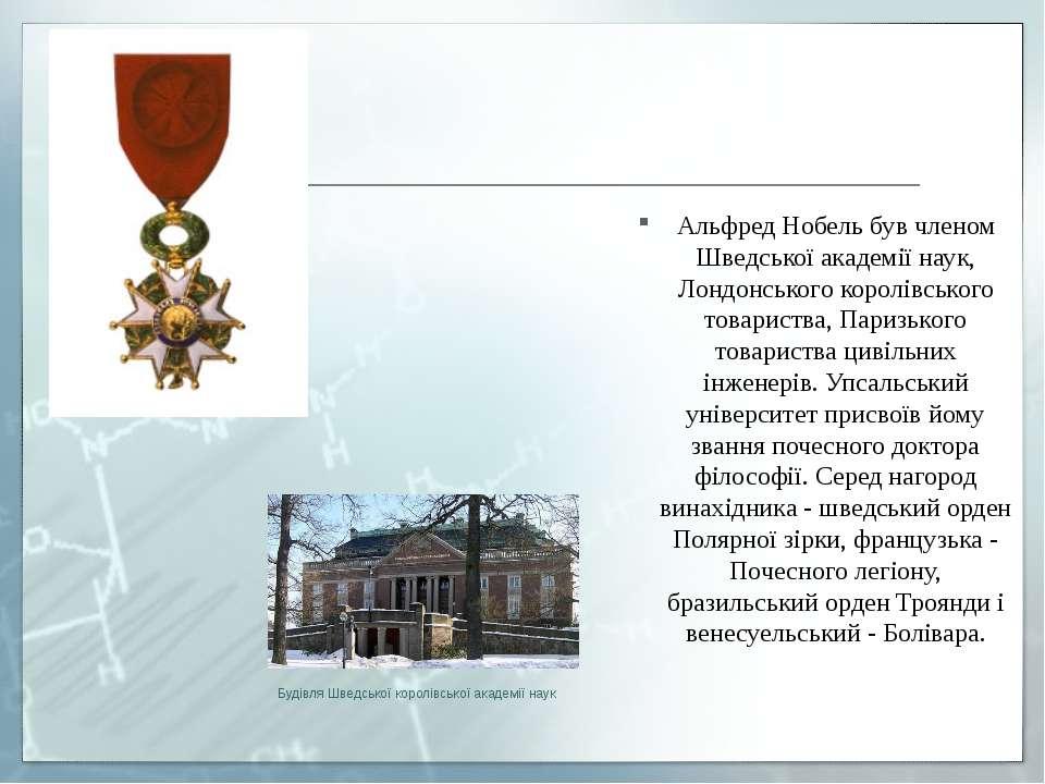 Альфред Нобель був членом Шведської академії наук, Лондонського королівського...