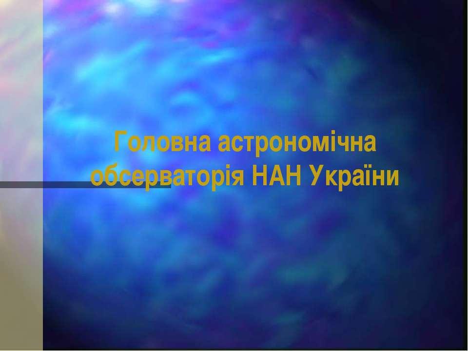 Головна астрономічна обсерваторія НАН України