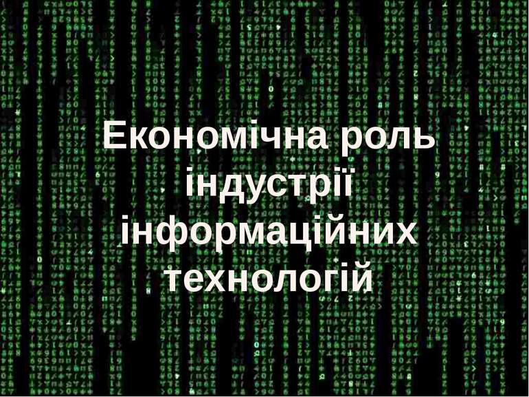 Економічна роль індустрії інформаційних технологій