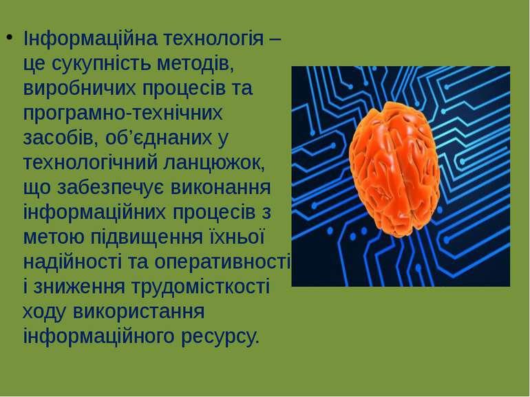 Інформаційна технологія – це сукупність методів, виробничих процесів та прогр...