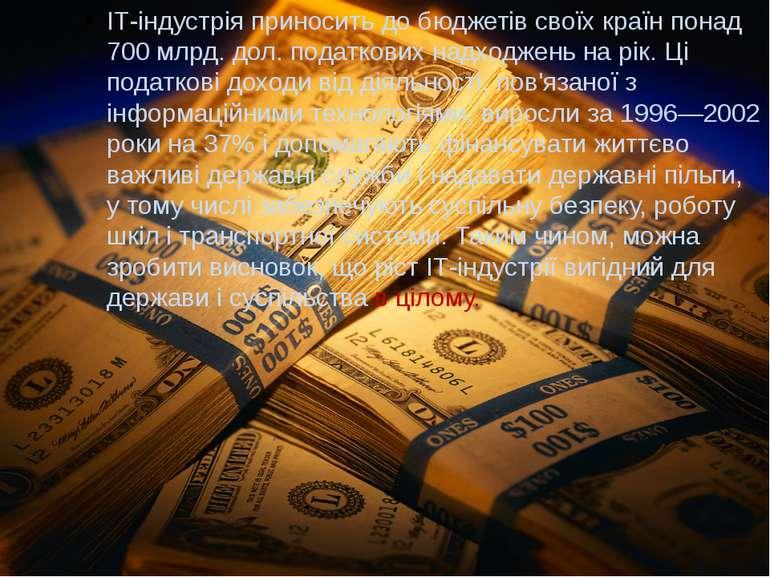 ІТ-індустрія приносить до бюджетів своїх країн понад 700 млрд. дол. податкови...