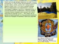 Жовто-сині кольори використовувалися на гербі Руського королівства 14 столітт...