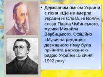 Державним гімном України є пісня «Ще не вмерла України ні Слава, ні Воля», сл...