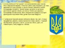 В епоху Київської Русі тризуб стає великокнязівським знаком. Його зображення ...