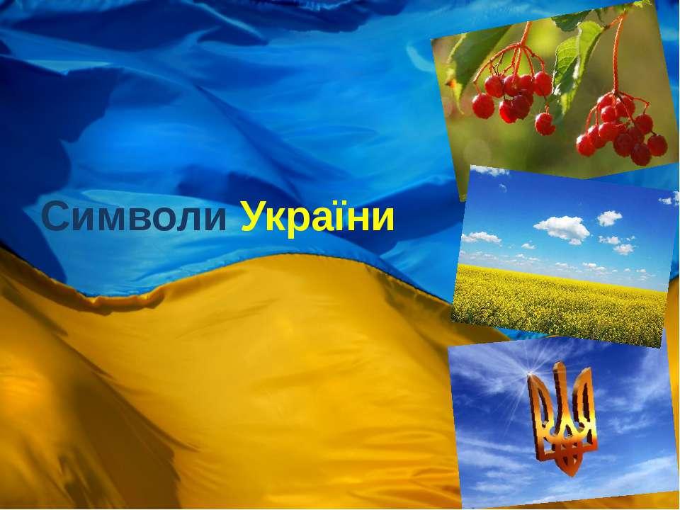 Символи України