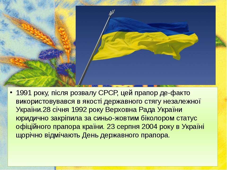 1991 року, після розвалу СРСР, цей прапор де-факто використовувався в якості ...