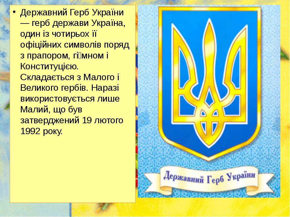 Державний Герб України — герб держави Україна, один із чотирьох її офіційних ...