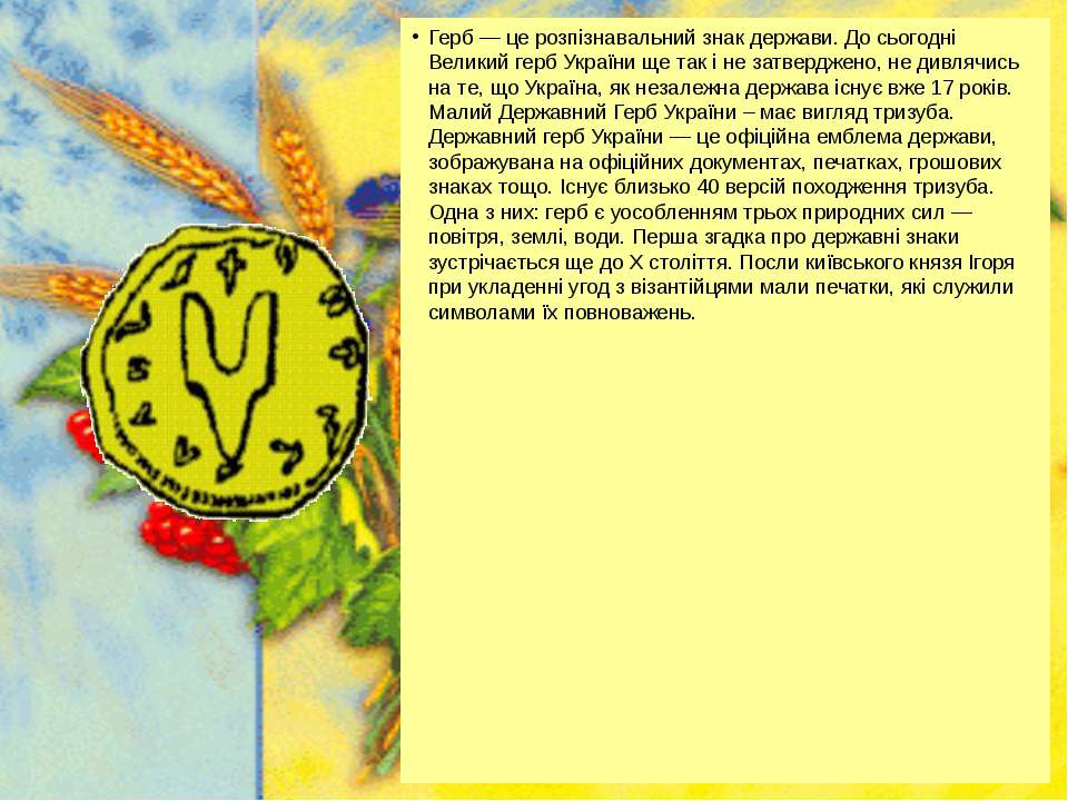 Герб — це розпізнавальний знак держави. До сьогодні Великий герб України ще т...