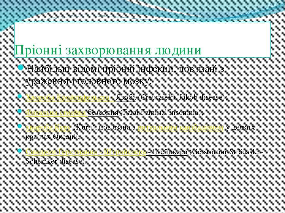 Пріонні захворювання людини Найбільш відомі пріонні інфекції, пов'язані з ура...