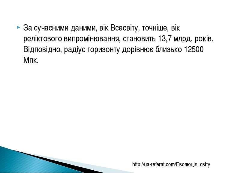 За сучасними даними, вік Всесвіту, точніше, вік реліктового випромінювання, с...