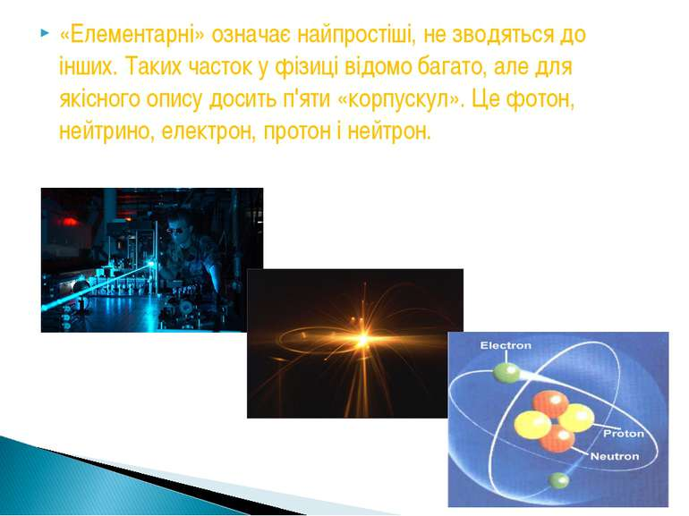«Елементарні» означає найпростіші, не зводяться до інших. Таких часток у фізи...