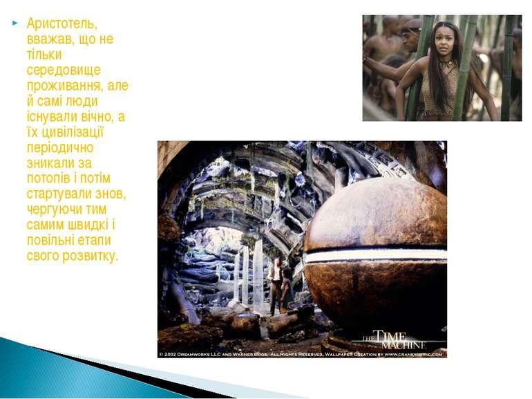 Аристотель, вважав, що не тільки середовище проживання, але й самі люди існув...