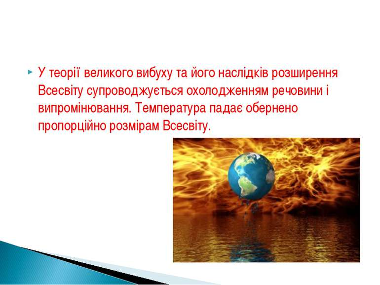 У теорії великого вибуху та його наслідків розширення Всесвіту супроводжуєтьс...