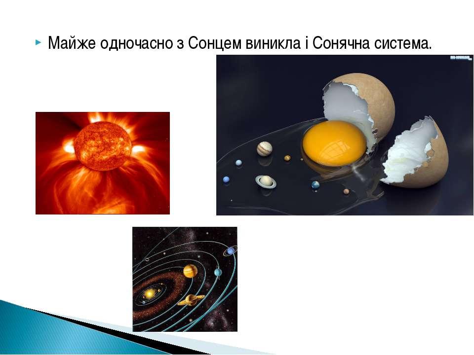 Майже одночасно з Сонцем виникла і Сонячна система.