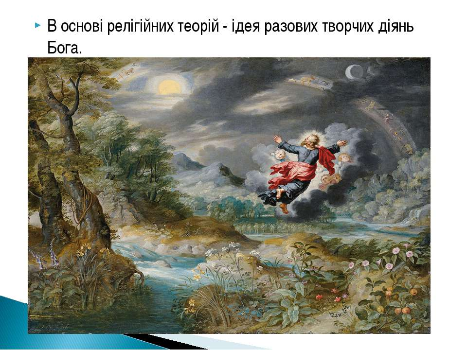 В основі релігійних теорій - ідея разових творчих діянь Бога.