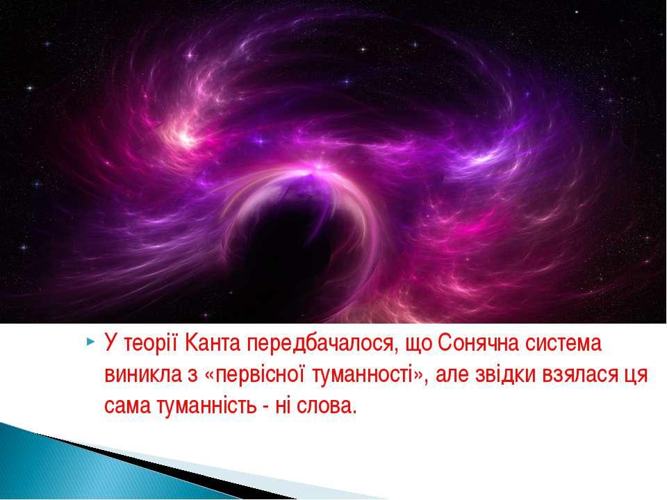 У теорії Канта передбачалося, що Сонячна система виникла з «первісної туманно...