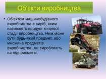 Об'єкти виробництва Об'єктом машинобудівного виробництва є виріб, яким назива...