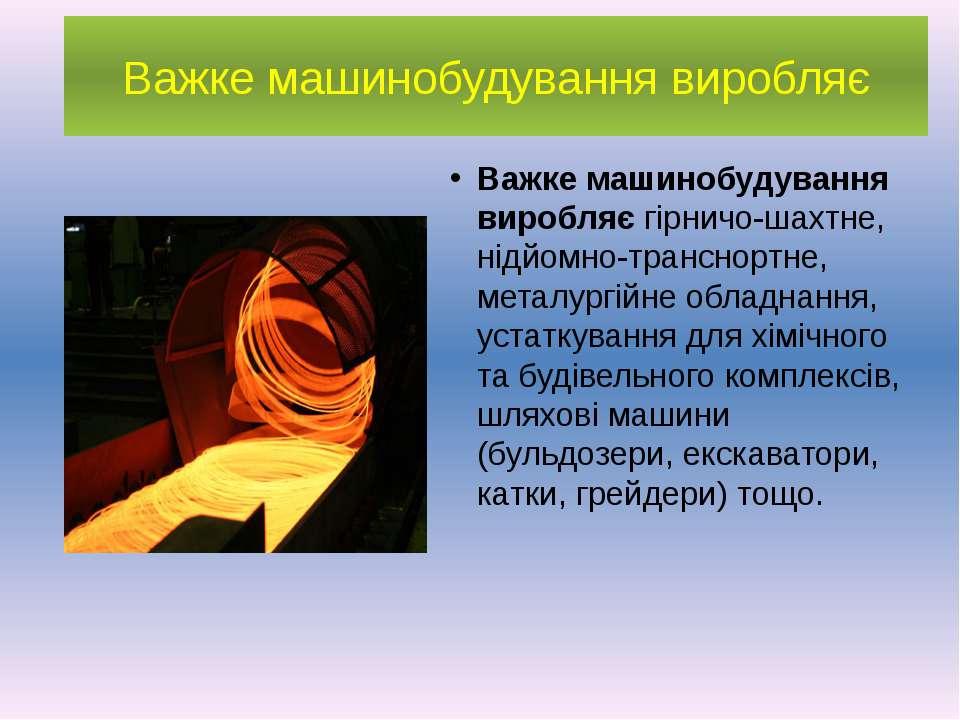 Важке машинобудування виробляє Важке машинобудування виробляє гірничо-шахтне,...