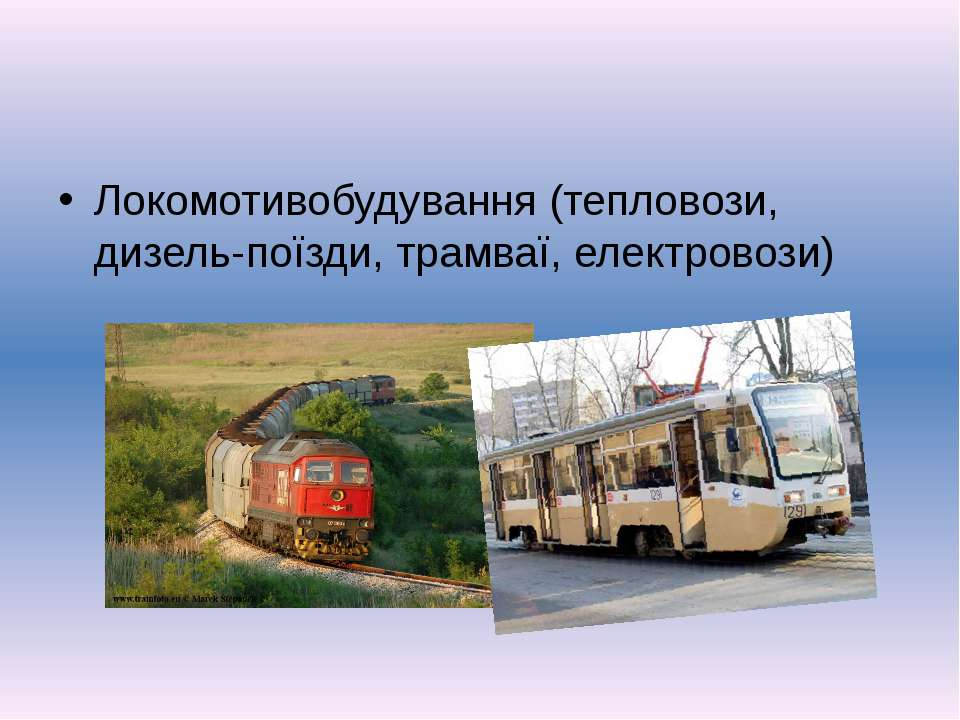 Локомотивобудування (тепловози, дизель-поїзди, трамваї, електровози)